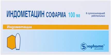 Индометацин свечи 100 мг 6 шт.
