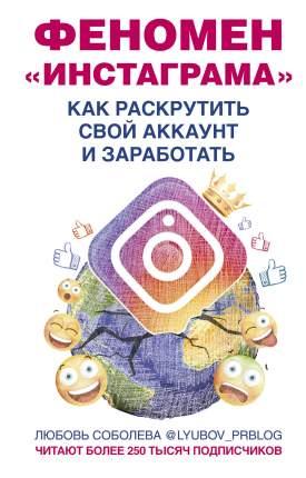 Книга Феномен Инстаграма. Как раскрутить свой аккаунт и заработать