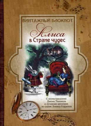 Винтажный Блокнот Алиса В Стране Чудес