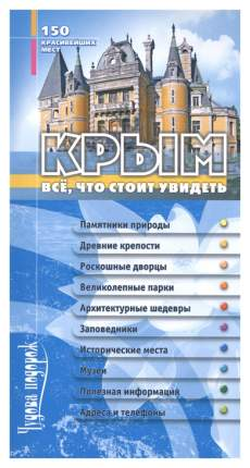 Книга Альбатрос Чудова подорож. Крым. Все, что стоит увидеть