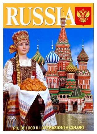 Книга Медный всадник. Россия (на итальянском языке)
