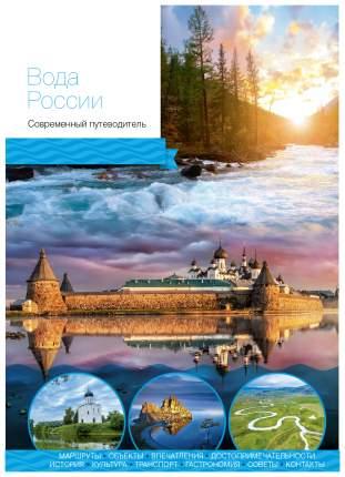 Книга Presspass. Вода России. Современный путеводитель