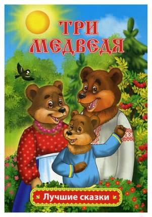 Три медведя: сказка Л.Н. Толстой