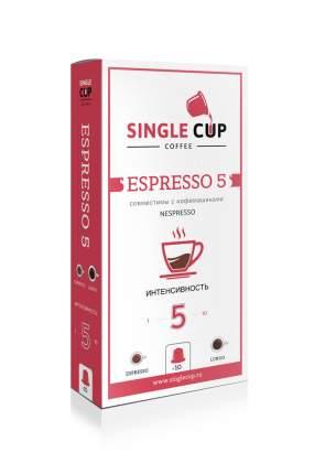Капсулы Single Cup сoffee espresso #5 для кофемашин Nespresso 10 капсул