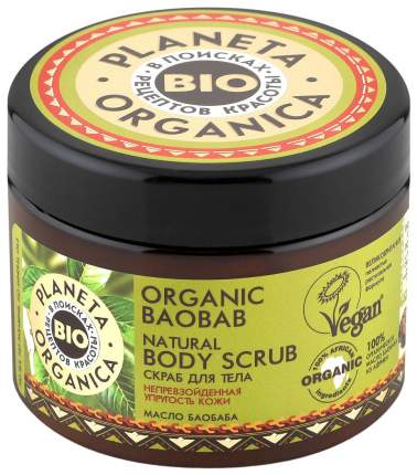 Скраб для тела Planeta Organica Organic baobab 420 г