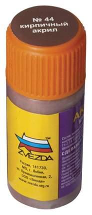 Краски для моделизма Звезда АКР-44