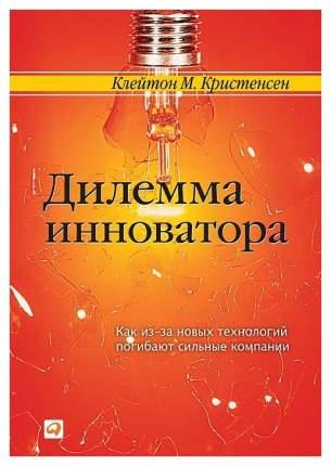 Книга Дилемма Инноватора, клайтон М, кристенсен