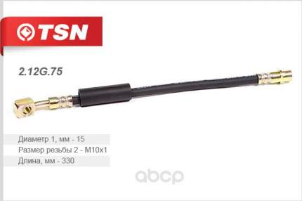 Шланг тормозной TSN 212G75