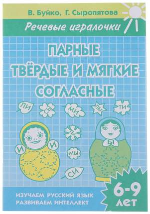 Книга литур Буйко В. Н. парные твердые и Мягкие Согласные