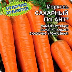 Семена Морковь Сахарный Гигант, 2 г, Уральский дачник