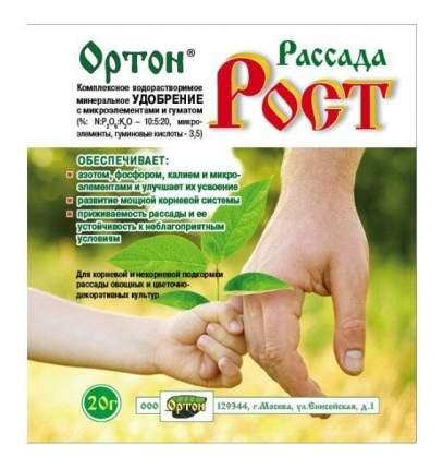 Удобрение для рассады универсальное Ортон Рассада-Рост, 20 г