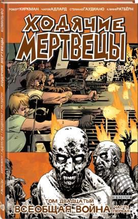 Комикс Ходячие Мертвецы. Том 20, Всеобщая война,Часть первая