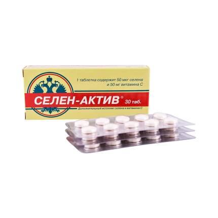Селен-Актив таблетки 250 мг 30 шт.