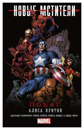 Графический роман Новые Мстители: Побег