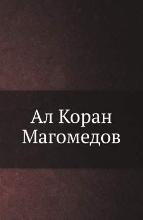 Книга Ал коран Магомедов