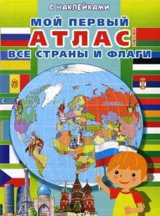 Мой первый Атлас. все Страны и Флаги