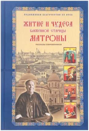 Книга Житие и Чудеса Блаженной Старицы Матроны