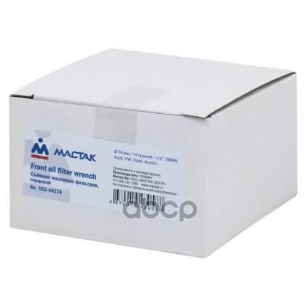 МАСТАК Съёмник масляных фильтров, 74 мм, 14 граней, торцевой 103-44174