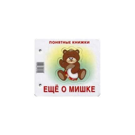 Понятные книжки, Еще о Мишке (Книжка на картоне для Детей до 2 лет + Методичка для Родите