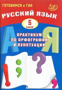 Готовимся к Гиа, Русский Язык, практикум по Орфографии и пунктуации, 5 кл, Драбкина