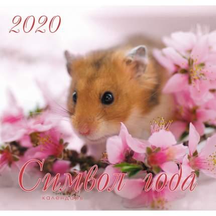 Календарь 2020 Символ года. Дизайн 1 (скрепка), КС62001