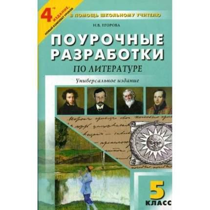 Поурочные разработки. Пшу литература. 5 кл. ФГОС Егорова