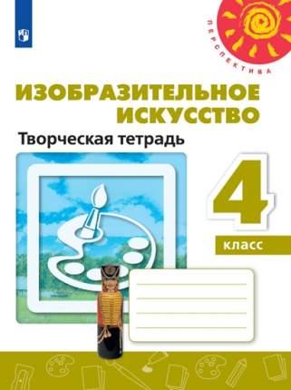 Шпикалова, Изобразительное Искусство, творческая тетрадь, 4 класс перспектива