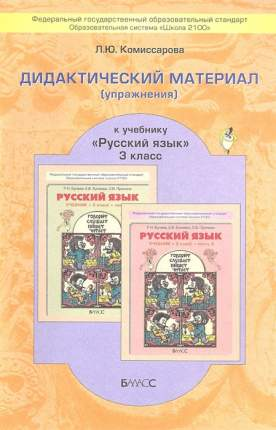 Комиссарова, Дидактический Материал к Учебнику Русский Язык, 3 кл (Фгос)