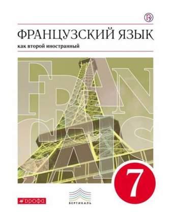 Французский Язык: 3-Й Год Обучения. 7 класс