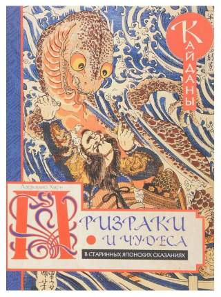 Книга Призраки и Чудеса В Старинных Японских Сказаниях. кайданы