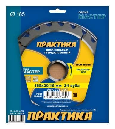 Диск по дереву для дисковых пил Практика 775-303