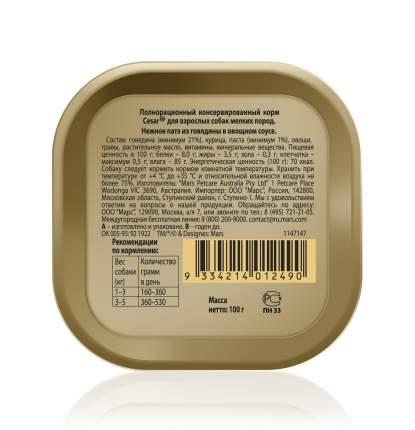 Консервы для собак Cesar, нежное патэ из говядины в овощном соусе, 100г