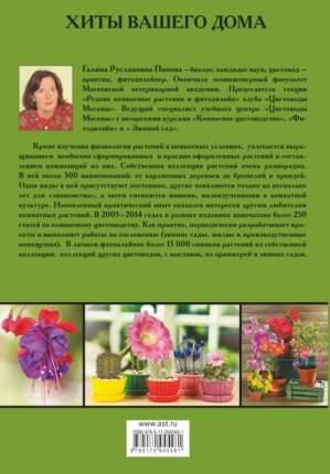 Хиты вашего дома, Лучшие цветущие комнатные растения