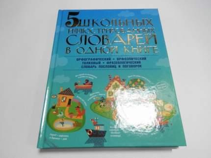 Книга 5 Школьных Иллюстрированных Словарей В Одной книге
