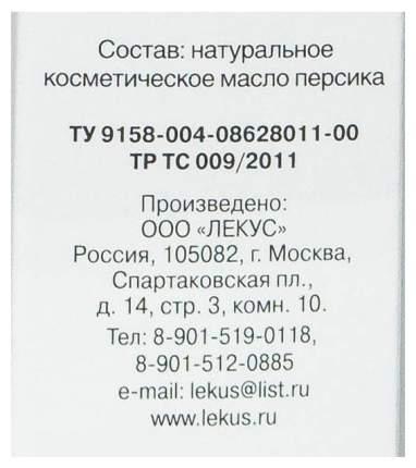 Масло для лица Lekus Персик 25 мл