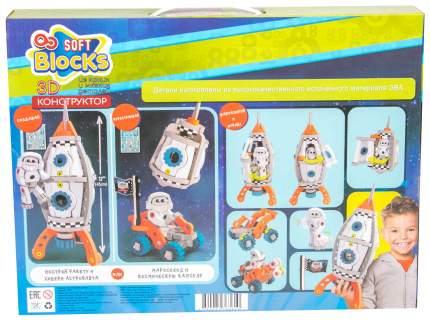 Конструктор мягкий Soft Blocks Космический десант 210 деталей