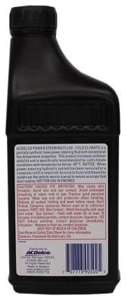 Жидкость гур General Motors 0.94л 12345867