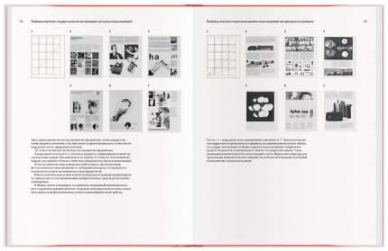 Книга Модульные Системы В Графическом Дизайне, пособие для Графиков, типографов...