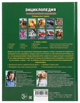 Книга Умка Волцит п. насекомые