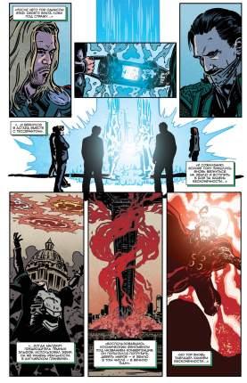 Комикс Мстители. Война бесконечности. Пролог