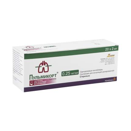 Пульмикорт суспензия 0,25 мг/мл 2 мл 20 шт.