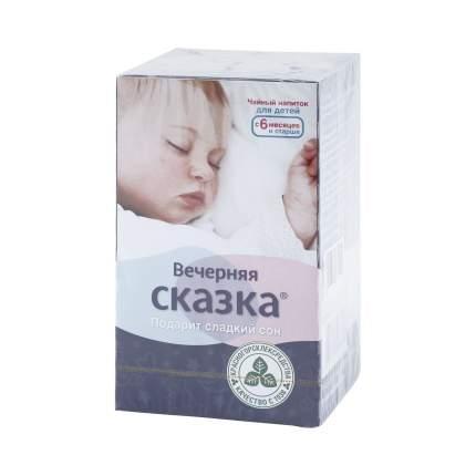 Чайный напиток Красногорсклексредства вечерняя сказка ф/п 1,5 г 20 шт.