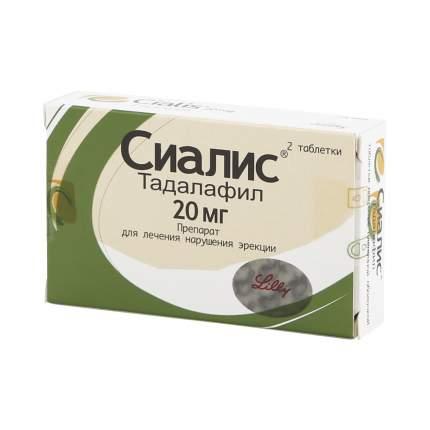 Сиалис таблетки 20 мг 2 шт.
