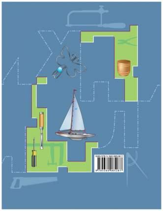 Тищенко, технология, 7 кл, Индустриальные технологии, Рабочая тетрадь (Фгос)