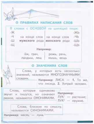 Чуракова, Русский Язык 2 кл, В 3-Х Ч.Ч.1 (1-Ое полугодие) Учебник (Фгос)
