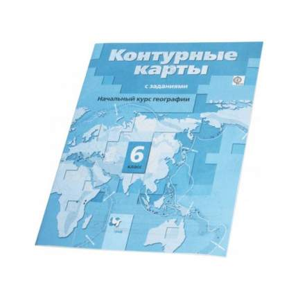 Летягин начальный курс Географии 6 кл контурные карты С Заданиями (Фгос)