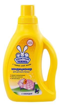 Кондиционер для белья Ушастый нянь с лавандой 750 мл