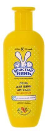 Пена для ванны Ушастый Нянь Витаминная 250 мл
