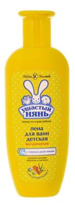 "Ушастый Нянь пена для ванны ""Витаминная, Детская"", 250 мл"