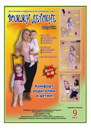 Вожжи детские BabyBUM №3